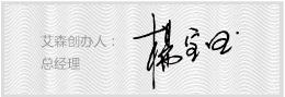 艾森创办人签名